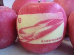 新幹線はやぶさマーキングリンゴ