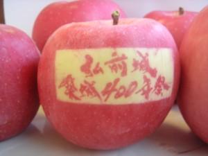 弘前城築城400年祭マーキングリンゴ