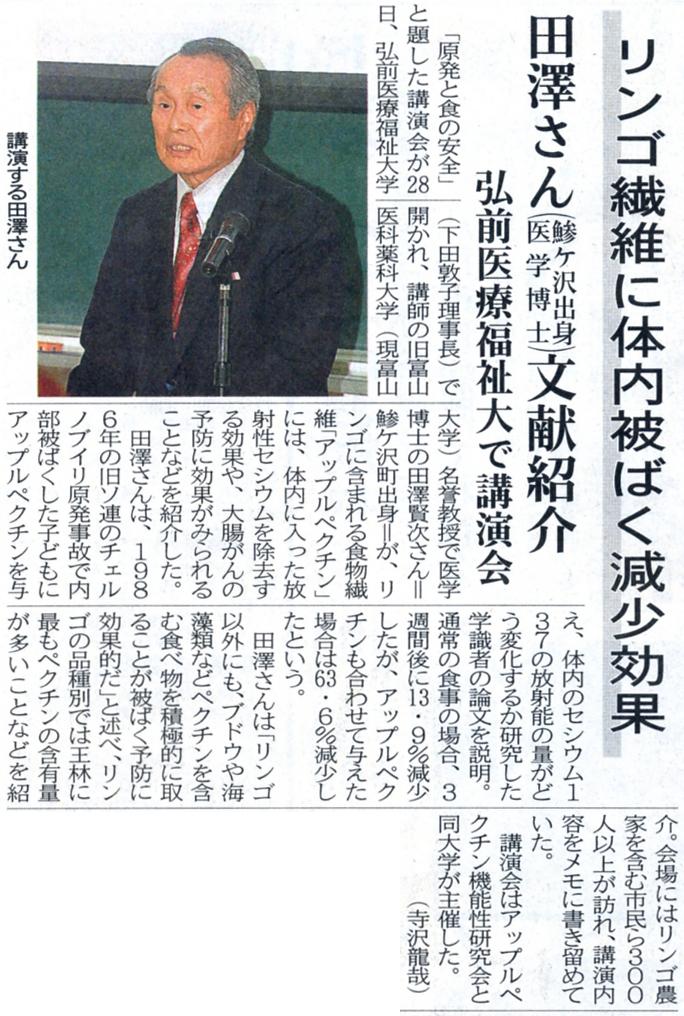 2011年5月3日 東奥日報新聞