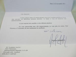 サルコジ大統領御礼状