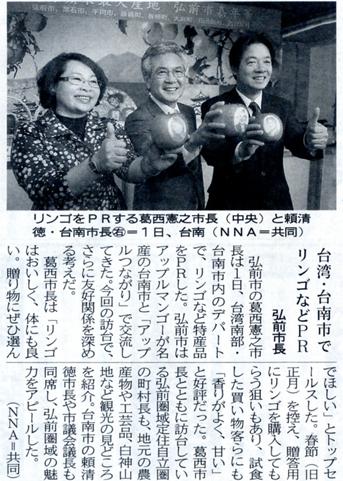 台湾へ青森県産りんごPR新聞記事
