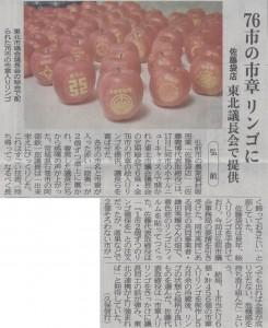 東奥日報新聞記事