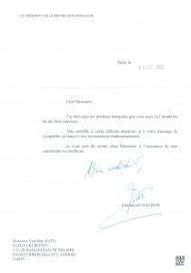 マクロン仏大統領御礼状